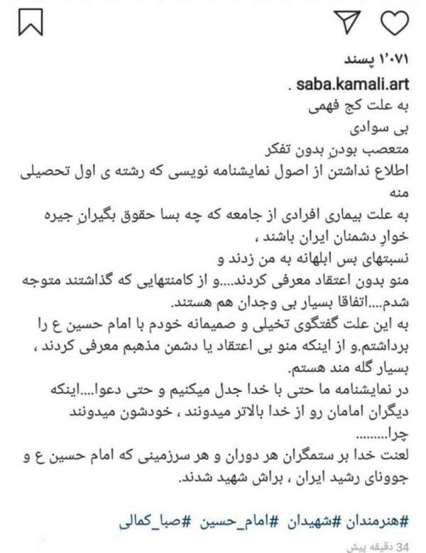 اخبار,اخبار فرهنگی,صبا کمالی