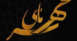 متن زیبا برای تبریک تولد مهر ماهی