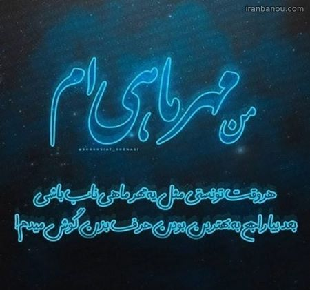 عکس ماه مهر برای پروفایل