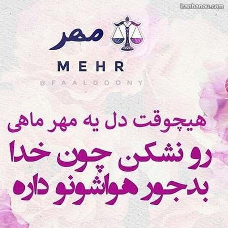 شعر در وصف متولد ماه مهر