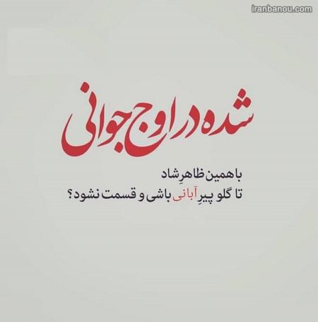 پروفایل تولدم مبارک آبان