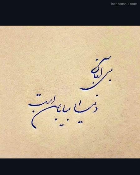 عکس نوشته برای متولدین آبان