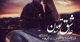 دلنوشته های عاشقانه رمانتیک