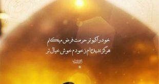 متن درباره ی شهادت امام رضا