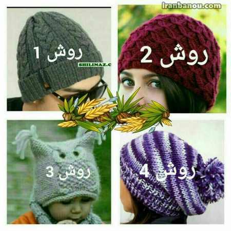 8 روش جمع کردن بالای انواع کلاه بافتنی با میل   ۸ روش جمع کردن بالای انواع کلاه بافتنی با میل  جمع کردن بالای کلاه پسرانه و دخترانه