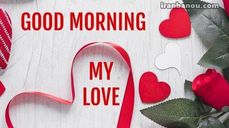 صبح بخیر