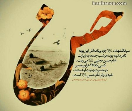 پیام تسلیت رحلت رسول اکرم و شهادت امام حسن مجتبی
