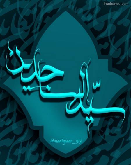 عکس امام سجاد در کربلا