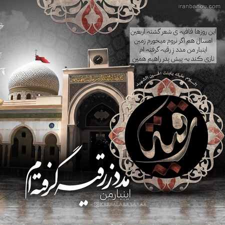 عکس نوشته اربعین حسینی برای پروفایل