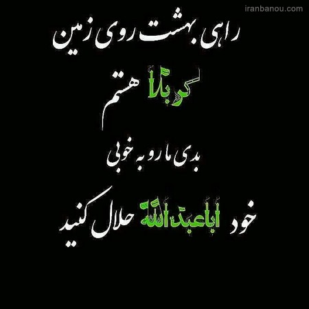 عکس نوشته اربعین حسین