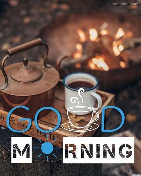 صبح بخیر زیبا و عاشقانه