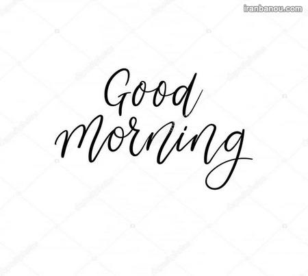 صبح بخیر خدایی