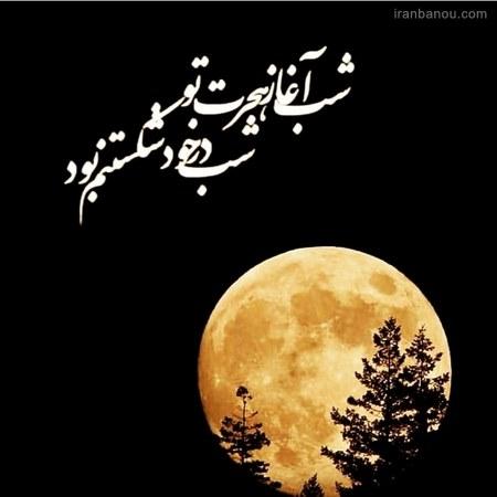 شب بخیر انگلیسی