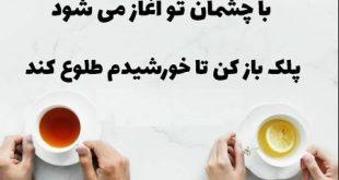 عکس نوشته صبح بخير عاشقانه