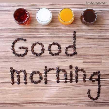 صبح بخیر همسرم