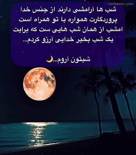 شب بخیر عشقم