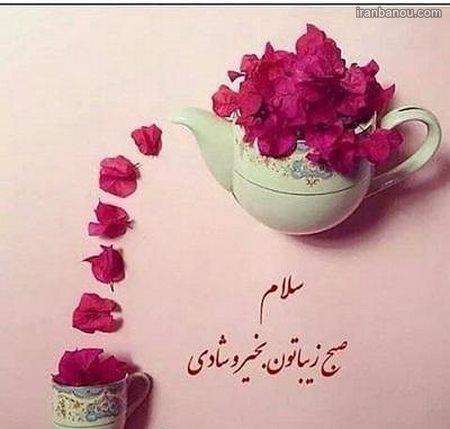 عکس سلام صبح بخیر