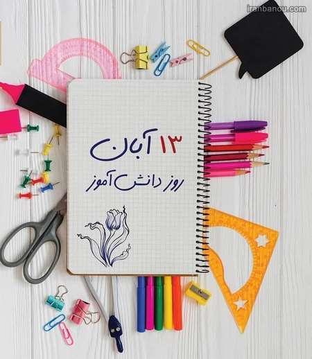 عکس پروفایل روز دانش آموز