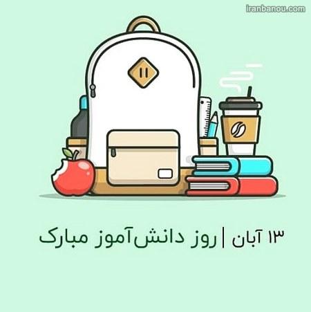 عکس پروفایل دانش آموزی