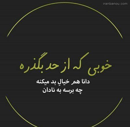 عکس نوشته تیکه دار خفن