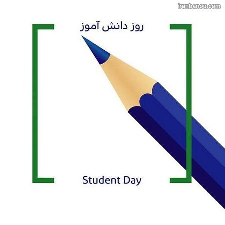 روز دانش آموز چه روزیست