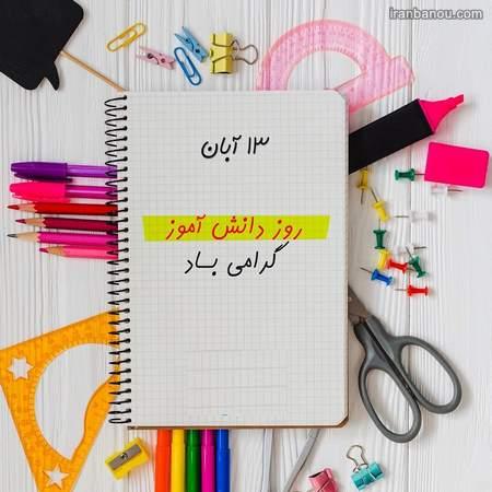 دانلود سرود روز دانش آموز سیزده 13 آبان