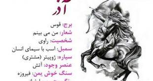 شعر در مورد اسم آذر