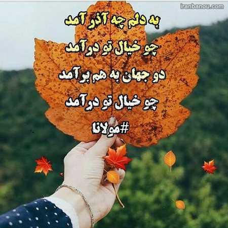 شعر ماه آذر