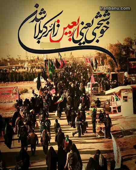 متن ادبی در مورد اربعین حسینی