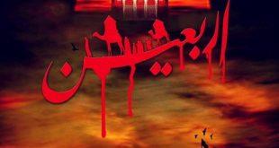 متن تسلیت در مورد اربعین حسینی