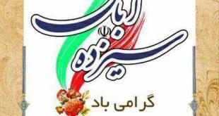 متن روز دانش آموز مبارک باد