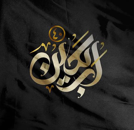 پوسترهای روز اربعین حسینی, کارت پستال های روز اربعین حسینی