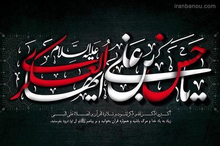 عکس پروفایل امام حسن عسگری