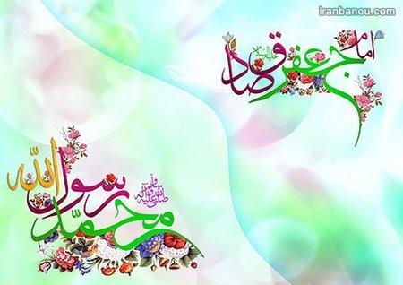 شب تولد حضرت محمد