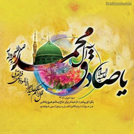 عکس پروفایل تولد حضرت محمد