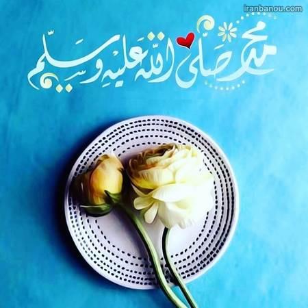 عکس پروفایل صلوات