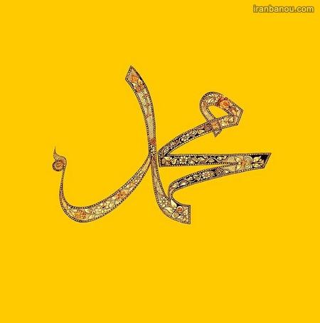 جملات زیبا در وصف حضرت محمد