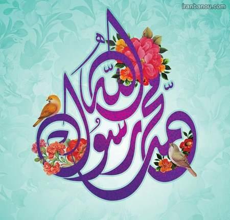 پیام تبریک ولادت حضرت محمد(ص) و امام جعفر صادق