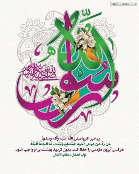 پروفایل رسول الله