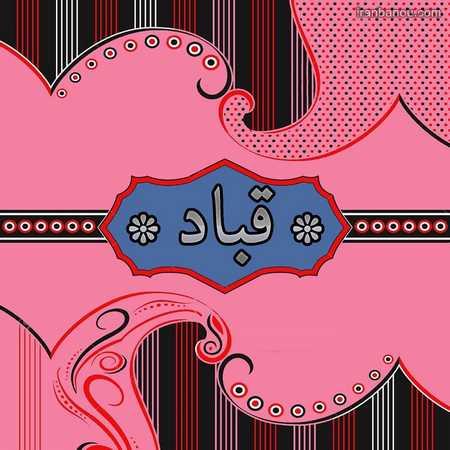 اسم پروفایل محمد