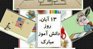 متن روز دانش اموز مبارک با عکس تبریک روز دانش آموز