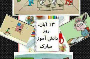 متن زیبا در مورد روز دانش آموز