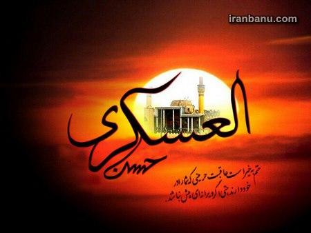 عکس و متن شهادت امام حسن عسکری