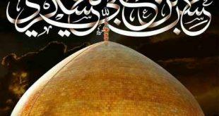 متن و عکس شهادت امام حسن عسکری