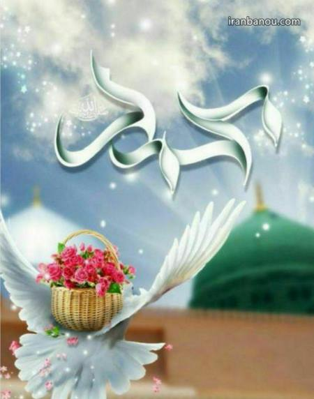 پیام تبریک ولادت حضرت محمد(ص)