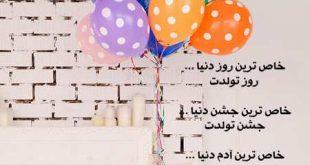 تبریک تولد یک دوست صمیمی