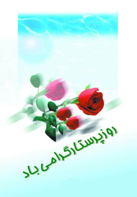 کارت پستال ولادت حضرت زینب, تصاویر روز پرستار