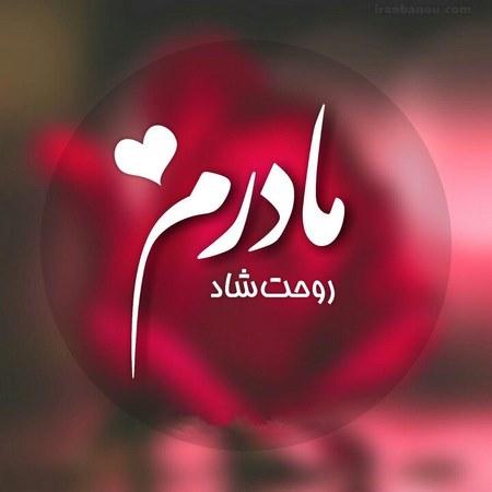 پروفایل ولادت حضرت زهرا و روز زن مبارک