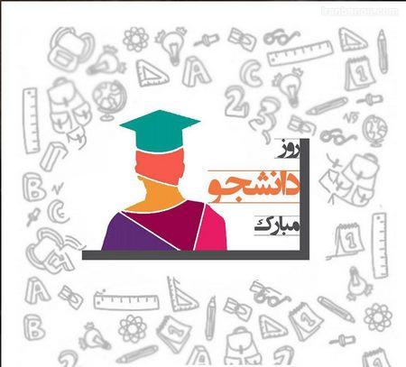 متن تبریک دانشجو شدن