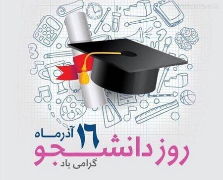 روز جهانی دانشجو